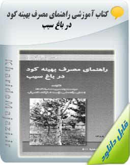 کتاب آموزشی راهنمای مصرف بهینه کود در باغ سیب