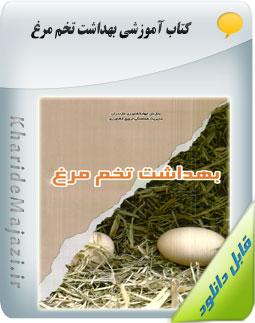 کتاب آموزشی بهداشت تخم مرغ