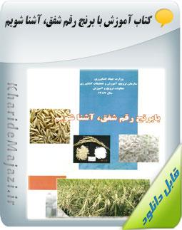 کتاب آموزش با برنج رقم شفق، آشنا شویم