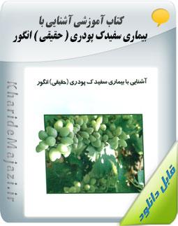 کتاب آموزشی آشنایی با بیماری سفیدک پودری ( حقیقی ) انگور