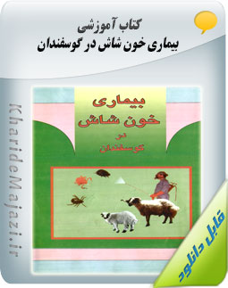 کتاب آموزشی بیماری خون شاش در گوسفندان