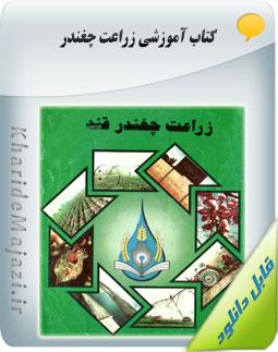 کتاب آموزشی زراعت چغندر