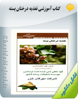 کتاب آموزشی تغذیه درختان پسته