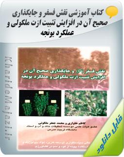 کتاب آموزشی نقش فسفر و جایگذاری صحیح آن در افزایش تثبیت ازت ملکولی و عملکرد یونجه