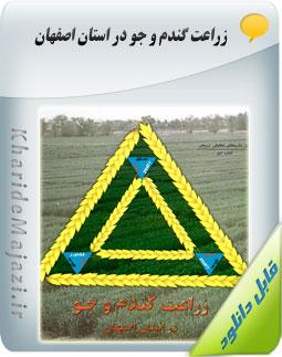 زراعت گندم و جو در استان اصفهان