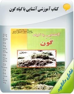 کتاب آموزشی آشنایی با گیاه گون