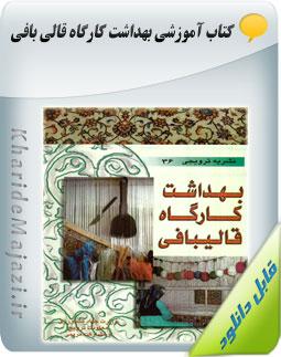 کتاب آموزشی بهداشت کارگاه قالی بافی