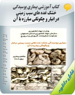 کتاب آموزشی بیماری پوسیدگی خشک غده های سیب زمینی در انبار و چگونگی مبارزه با آن
