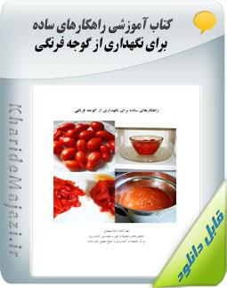 کتاب آموزشی راهکارهای ساده برای نگهداری از گوجه فرنگی
