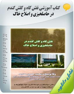 کتاب آموزشی نقش کاه و کلش گندم در حاصلخیزی و اصلاح خاک