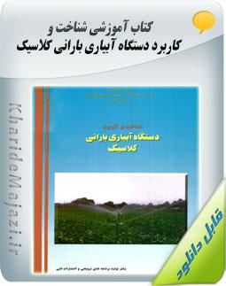 کتاب آموزشی شناخت و کاربرد دستگاه آبیاری بارانی کلاسیک