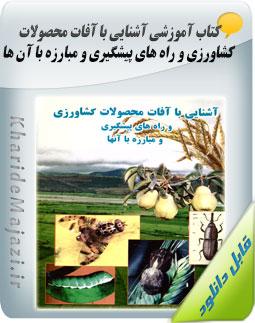 کتاب آموزشی آشنایی با آفات محصولات کشاورزی و راه های پیشگیری و مبارزه با آن ها