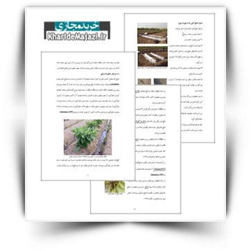 کتاب آموزشی خاکپوش ها ( مالچ ) و زراعت سبزی و صیفی