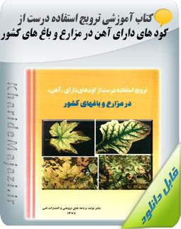 کتاب آموزشی ترویج استفاده درست از کود های دارای آهن در مزارع و باغ های کشور