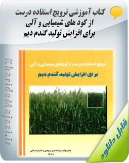 کتاب آموزشی ترویج استفاده درست از کود های شیمیایی و آلی برای افزایش تولید گندم دیم