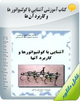 کتاب آموزشی آشنایی با کولتیواتور ها و کاربرد آن ها