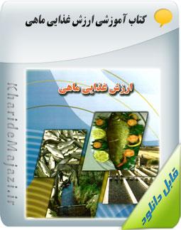 کتاب آموزشی ارزش غذایی ماهی