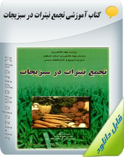 کتاب آموزشی تجمع نیترات در سبزیجات