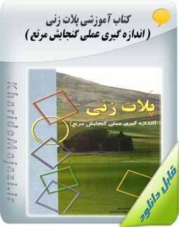 کتاب آموزشی پلات زنی ( اندازه گیری عملی گنجایش مرتع )