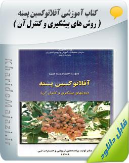 کتاب آموزشی آفلاتوکسین پسته ( روش های پیشگیری و کنترل آن )