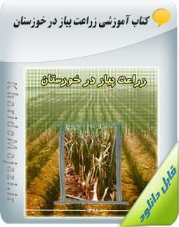 کتاب آموزشی زراعت پیاز در خوزستان