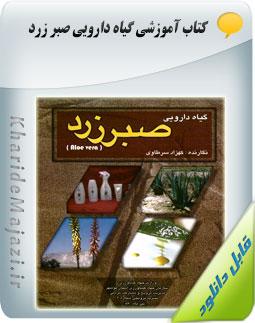 کتاب آموزشی گیاه دارویی صبر زرد