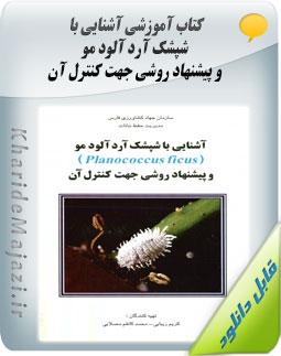کتاب آموزشی آشنایی با شپشک آرد آلود مو و پیشنهاد روشی جهت کنترل آن