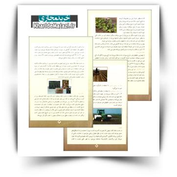 کتاب آموزشی زراعی سویا