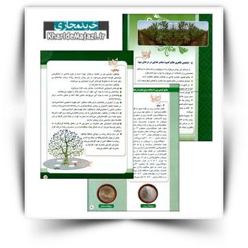 کتاب آموزشی نقش و اهمیت پتاسیم در کشاورزی