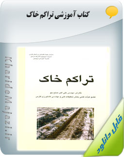 کتاب آموزشی تراکم خاک