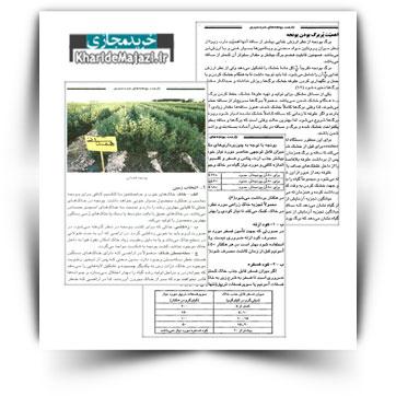کتاب آموزشی زراعت یونجه های سردسیری