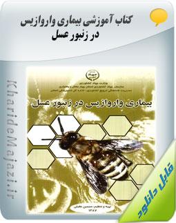 کتاب آموزشی بیماری واروازیس در زنبور عسل