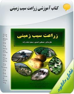 کتاب آموزشی زراعت سیب زمینی