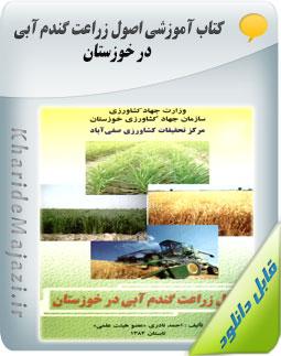 کتاب آموزشی اصول زراعت گندم آبی در خوزستان