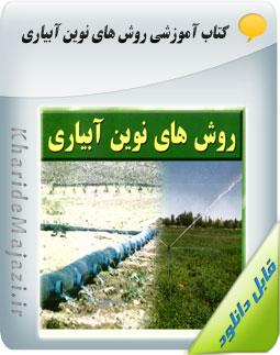 کتاب آموزشی روش های نوین آبیاری