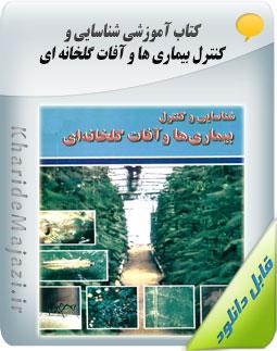 کتاب آموزشی شناسایی و کنترل بیماری ها و آفات گلخانه ای