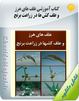 کتاب آموزشی علف های هرز و علف کش ها در زراعت برنج