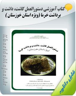 کتاب آموزشی دستورالعمل کاشت، داشت و برداشت خرما (ویژه استان خوزستان )