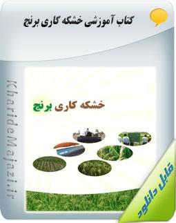 کتاب آموزشی خشکه کاری برنج