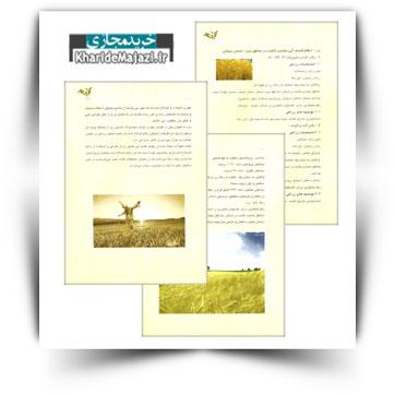 کتاب آموزشی معرفی ارقام اصلاح شده گندم و جو مناسب کشت در استان سمنان