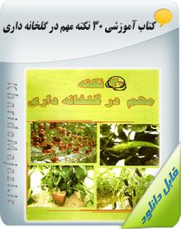 کتاب آموزشی 30 نکته مهم در گلخانه داری