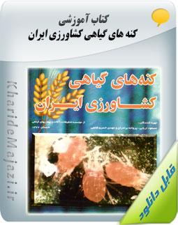 کتاب آموزشی کنه های گیاهی کشاورزی ایران
