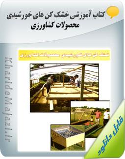 کتاب آموزشی خشک کن های خورشیدی محصولات کشاورزی