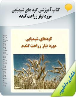 کتاب آموزشی کود های شیمیایی مورد نیاز زراعت گندم