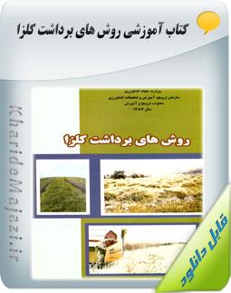 کتاب آموزشی روش های برداشت کلزا
