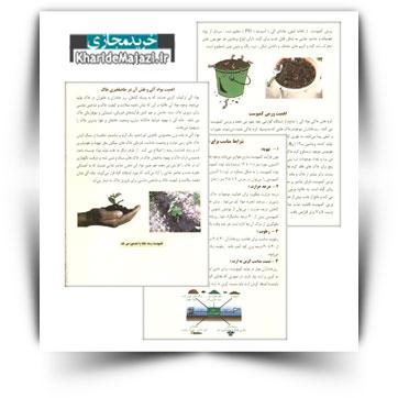 کتاب آموزشی روش های تولید کمپوست و ورمی کمپوست از بقایای گیاهی