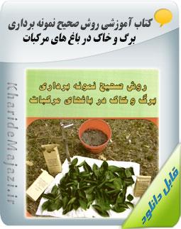 کتاب آموزشی روش صحیح نمونه برداری برگ و خاک در باغ های مرکبات