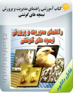 کتاب آموزشی راهنمای مدیریت و پرورش نیمچه های گوشتی