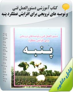 کتاب آموزشی دستورالعمل فنی و توصیه های ترویجی برای افزایش عملکرد پنبه
