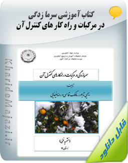 کتاب آموزشی سرما زدگی در مرکبات و راه کار های کنترل آن